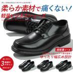ビジネスシューズ メンズ 軽量 幅広 ローファー Uチップ 紳士靴 ブラック 男性