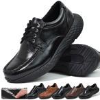 ウォーキングシューズ 厚底 軽い クッション性 メンズ ビジネスシューズ 男性 靴 4cm防水