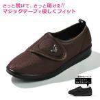 介護シューズ レディース スニーカー 介護靴 リハビリ マジックテープ 軽量 軽い 履きやすい