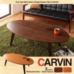 オーバル型 ミッドセンチュリーデザインこたつテーブル【CARVIN】カーヴィン/楕円形(120×60)
