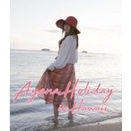 Blu-ray 竹達彩奈/AYANA HOLIDAY in HAWAII