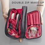 化粧ポーチ コスメポーチ メイクポーチ メイクケース ithinkso DOUBLE ZIP MAKE-UP バニティバッグ ポーチ コスメバッグ 旅行 機能的 小物入れ 化粧道具