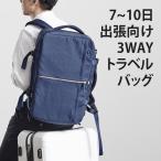 ★3wayで使用可能なトラベル&デイリーバッグ★