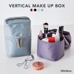 化粧ポーチ 縦 化粧水 コスメポーチ メイクポーチ メイクケース ithinkso VERTICAL MAKE-UP BOX バニティバッグ 横に倒さない シンプル 旅行 機能 便利 ボックス