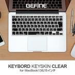 MacBook Air /MacBook Pro 13インチ 15インチ キーボードカバー クリア BEFiNE