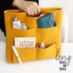 ショッピングIN バッグインバッグ Long Felt Bag in Bag 収納バッグ ポーチ レディース メンズ 毛玉防止フェルト インナーバッグ ラージ 大きめ