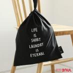 2nul Laundry Pouch ランドリーポーチ 洗濯物 収納ポーチ パーティションポーチ 汚れ防止 旅行用品 トラベル用品 海 旅先 出張