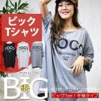 COCO HOLLYWOOD M-6L対応 大きいサイズ レディース 安い 超ドルマン 半袖 Tシャツ チュニック