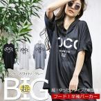 大きいサイズ レディース ビックTシャツワンピ 丈長Tシャツ COCOパーカー Tシャツパーカーワンピ