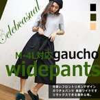 大きいサイズスカーチョ  パンツ ハーフパンツ ハーフ丈 フロントリボンデザイン ガウチョパンツ 美脚  取寄