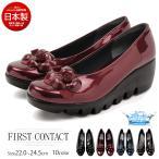 ショッピングウエッジソール FIRST CONTACT 日本製 美脚 厚底 コンフォートシューズ レディース 靴 ヒール パンプス 痛くない 黒 撥水 ウエッジソール ウェッジソール 109-39008