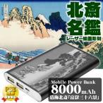 モバイルパワーバンク 8000 ブラック MPB-8000BK 1セット