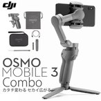 DJI Osmo Mobile 3 Comboセット スマホカメラスタビライザー 正規販売代理店 3軸 ジンバル