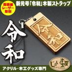 新元号 令和 改元記念 アガチス木製ストラップ キーホルダー 両面彫刻 レーザー刻印