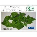 Yahoo! Yahoo!ショッピング(ヤフー ショッピング)オーガニック(有機) レモンバーム スムージー・野菜ジュース・サラダに最適ハーブ(4月〜11月販売)