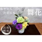 舞花 プリザーブドフラワー アレンジ(ケース付き)/ウェディング/ 誕生日祝い/喜寿、米寿、卒寿の祝い/金婚式などの結婚祝い/退職祝い/インテリア
