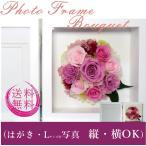フォトフレーム ブーケ 写真立て プリザーブドフラワー ギフト  結婚祝い 喜寿 米寿 金婚式 銀婚式 結婚式両親プレゼント 開店 開業 新築祝い 誕生日