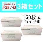 【サージカルマスク メジャーリーガー M-101w 白 ×3箱セット】大容量 肌に優しい 予防 対策 風邪対策 花粉症対策 使い捨て 日本製 大量 50枚入り