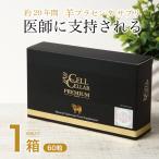 【送料・手数料無料】CELL CELLAR PREMIUM〜セルセラプレミアム〜1箱(60粒・約1ヶ月分)