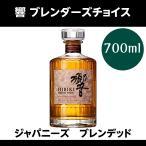 ウイスキー 響 ブレンダーズチョイス  700ml 43% サントリー ジャパニーズ ブレンデッド ウイスキー 国産 数量限定 期間限定 特価