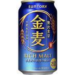 サントリー 金麦 缶 350ml 【1ケース(24本入り)】 新ジャンル 第三のビール 定番 割安 送料別