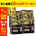 あすつく選択可 ワイン ボックスワイン 箱ワイン 赤ワイン バルデモンテ 3L(4箱入) スペイン 送料無料 レッド 3000ml 4本 ケース RSL お中元 敬老 御中元ギフト
