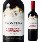 フロンテラ カベルネソーヴィニヨン コンチャ・イ・トロ 750ml チリ 赤ワイン