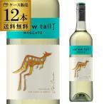 1本当たり726円(税抜) 送料無料 白ワイン イエローテイル モスカート 750ml×12本 アルコール7.5% オーストラリア やや甘口 長S