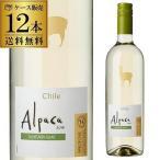 アルパカ 白 ワイン サンタ ヘレナ アルパカ ソーヴィニヨン ブラン 750ml 12本 送料無料 チリ GLY クール便不可
