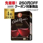 ワイン ボックスワイン 箱ワイン 赤 カルロ ロッシ ダーク 3L 4箱入 送料無料 ケース 4本 赤ワイン RSL クール便不可 お中元 敬老 御中元ギフト