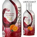 スパークリングワイン フランジア レッドワイン ウィズソーダ オレンジ 290ml缶 赤泡 辛口 長S