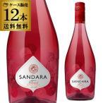 1本当たり875円(税抜) 送料無料 スパークリングワイン サンダラ ブラッドオレンジ スパークリング  750ml スペイン  長S