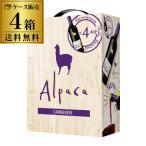 箱ワイン アルパカ カルメネール 3L×4箱入ケース BIB 3000ml チリ 赤ワイン 辛口  長S