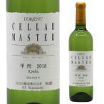 白ワイン ロリアン セラー マスター 甲州 白百合醸造 720ml 日本 山梨県 日本ワイン 国産ワイン やや甘口 長S