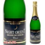 6%還元 3/26〜27限定 ノンアルコールワイン ナイトオリエント クラシック 750ml  スパークリングワイン ベルギー やや甘口 炭酸飲料 白泡 長S シャン