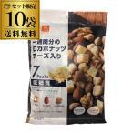 送料無料 一週間分のロカボナッツ チーズ入り 10袋 (23g×7袋入) ロカボ ミックス ナッツ チーズ 低糖質 食物繊維 オメガ3脂肪酸 RSL