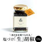 塩漬け 生胡椒 150g カンボジア産 CAMBODIA 粒のまま 塩 胡椒 こしょう ペッパー 新感覚 調味料 虎姫