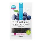 くだもの屋さんのやわらか大粒プルーン200g プルーン 大粒 種抜き ドライフルーツ 無添加 砂糖不使用 アメリカ産 長S