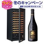 ワインセラー 家庭用 業務用 収納本数140本 ユーロカーブ プルミエ Premiere-M-C-PTHF(赤) 正規品