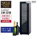 ワインセラー 家庭用  業務用 収納18本  ルフィエール LW-D18  日本メーカー製ペルチェ使用 1年保証  小型 おしゃれ 楽天ランキングNo.1 ワインセラー