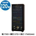 forster japan 【右開き】ワインセラー(120本収納) ロングフレッシュ ST-407G-WB ワインセラー