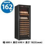 ワインセラー ユーロカーブ 6182V2P 6000シリーズ 収納本数162本 家庭用 業務用 正規品