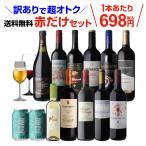 送料無料 訳あり セット ピンクレモネード 2本入り 赤だけ10本 特選 ワインセット51弾 (合計12本) 赤ワイン ワインセット アウトレット 長S
