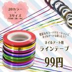 ネイル ラインテープ 選べる20色3サイズ!全60種類! 幅0.8mm・2mm・3mm フェアリーネイル ネイルアート ジェルネイル