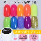 フェアリーネイル カラージェル10色セット - ネオンポップ - メール便送料無料