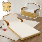 食パン ソファベッド ソファ かわいい 低反発 子ども部屋