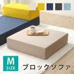 ブロックソファ Mサイズ 単品 自由自在 組み換え自由 シンプル おしゃれ 日本製 a1113