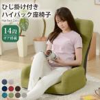 座椅子 肘掛付き テレワーク ハイバック おしゃれ リクライニング ギア 肘付き コンパクト 日本製 セルタン