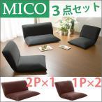 ソファ ソファー ローソファセット 1人掛け×2、2人掛け×1の 3点セット  リクライニング おしゃれ ふっくら 座椅子 MICO こたつソファにも。日本製