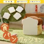 セルタン 食パン形クッション 日本製 4枚切り  A339 座布団